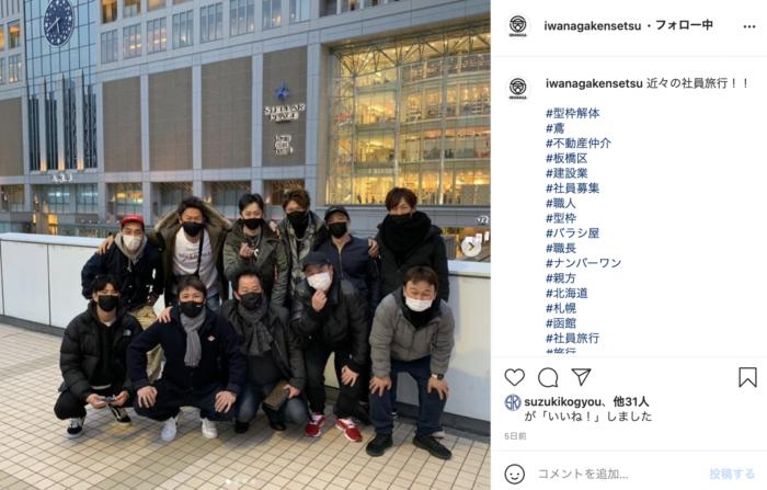 東京の型枠解体業者の社員旅行